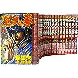 蒼天の拳全22巻 完結セット (Bunch comics)