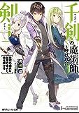 千剣の魔術師と呼ばれた剣士3 壮烈の傭兵は秘匿の皇女と森を駆ける (角川スニーカー文庫)