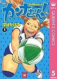 カンナさーん! 5 (クイーンズコミックスDIGITAL)