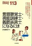 言語聴覚士・視能訓練士・義肢装具士になるには (なるにはBOOKS)