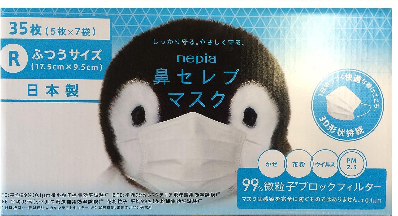 定価 鼻 セレブ マスク