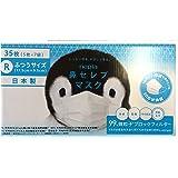 (日本製 PM2.5対応)ネピア 鼻セレブマスク ふつうサイズ 5枚入×7袋 35枚入り ((日本製 PM2.5対応)ネピア 鼻セレブマスク ふつうサイズ 5枚入×7袋 35枚入り)
