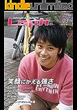 FTMマガジンLaph vol.3: 笑顔にかえる強さ