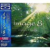 【Blu-spec CD】image8 huit emotional&relaxing