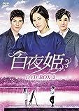 [DVD]白夜姫 DVD-BOX2