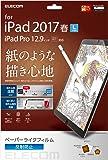 エレコム 保護フィルム iPad Pro 12.9 2017年モデル / 2015年発売 iPad pro 12.9 ペーパーライク 反射防止 TB-A17LFLAPL