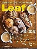 LEAF(リーフ)2020年2月号 (京都・滋賀 パンとコーヒー)