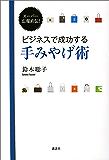 スーパー広報直伝! ビジネスで成功する手みやげ術 (講談社の実用BOOK)