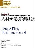 人材が先、事業は後(インタビュー) DIAMOND ハーバード・ビジネス・レビュー論文