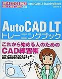 AutoCAD LT トレーニングブック 2014/2013/2012/2011/2010/2009対応