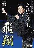 NHK DVD デビュー10周年記念 三山ひろし 飛翔
