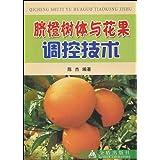 脐橙树体与花果调控技术