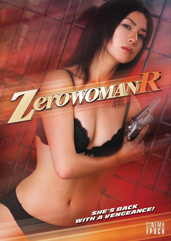 大野幹代 エロ ZERO WOMAN R