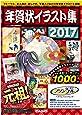 カシオ テープ プリン写ル イラスト集2017 NEI-2017A