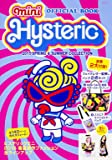 HYSTERIC MINI 2015 SPRING & SUMMER COLLECTION【特別付録:フェイクレザー型押しバッグ2点セット】 (角川SSCムック)
