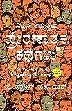 The World's Best Inspiring Stories (Kannada)