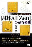 アマが使える衝撃の新戦法! 囲碁AI「Zen」の布石構想 (囲碁人ブックス)
