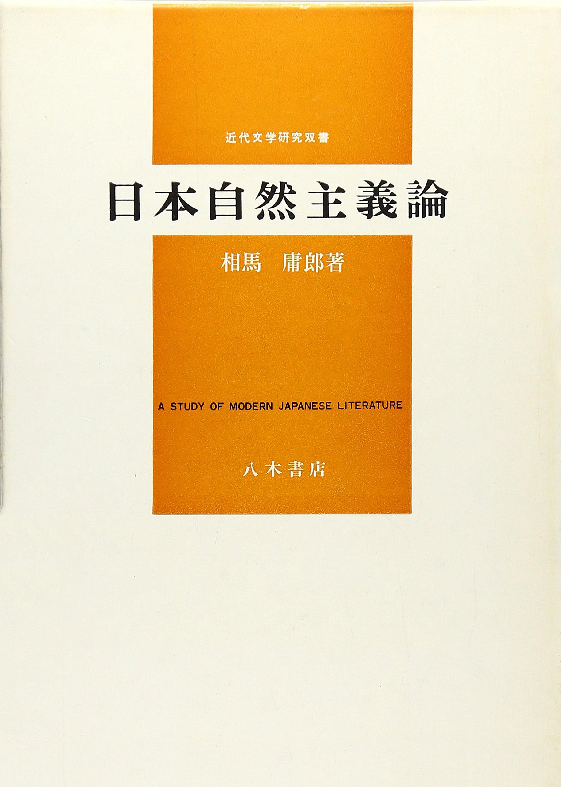 日本自然主義論 (近代文学研究双...