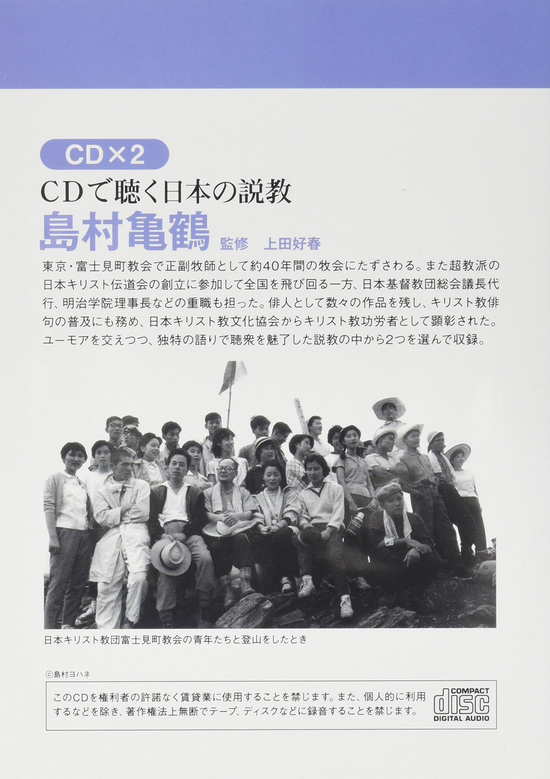 CDで聴く日本の説教 島村亀鶴   ...