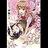 小百合さんの妹は天使 1 (MFコミックス フラッパーシリーズ)
