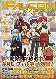 月刊ファルコムマガジン vol.37 (ファルコムBOOKS)