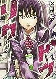 リクドウ 6 (ヤングジャンプコミックス)