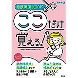 看護師国試2019 ここだけ覚える! (プチナース)