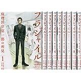 フラジャイル コミック 1-9巻セット