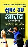 Super 30 Anand Ki Sangharsh Gatha