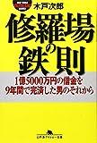 修羅場の鉄則―1億5000万円の借金を9年間で完済した男のそれから (幻冬舎アウトロー文庫)