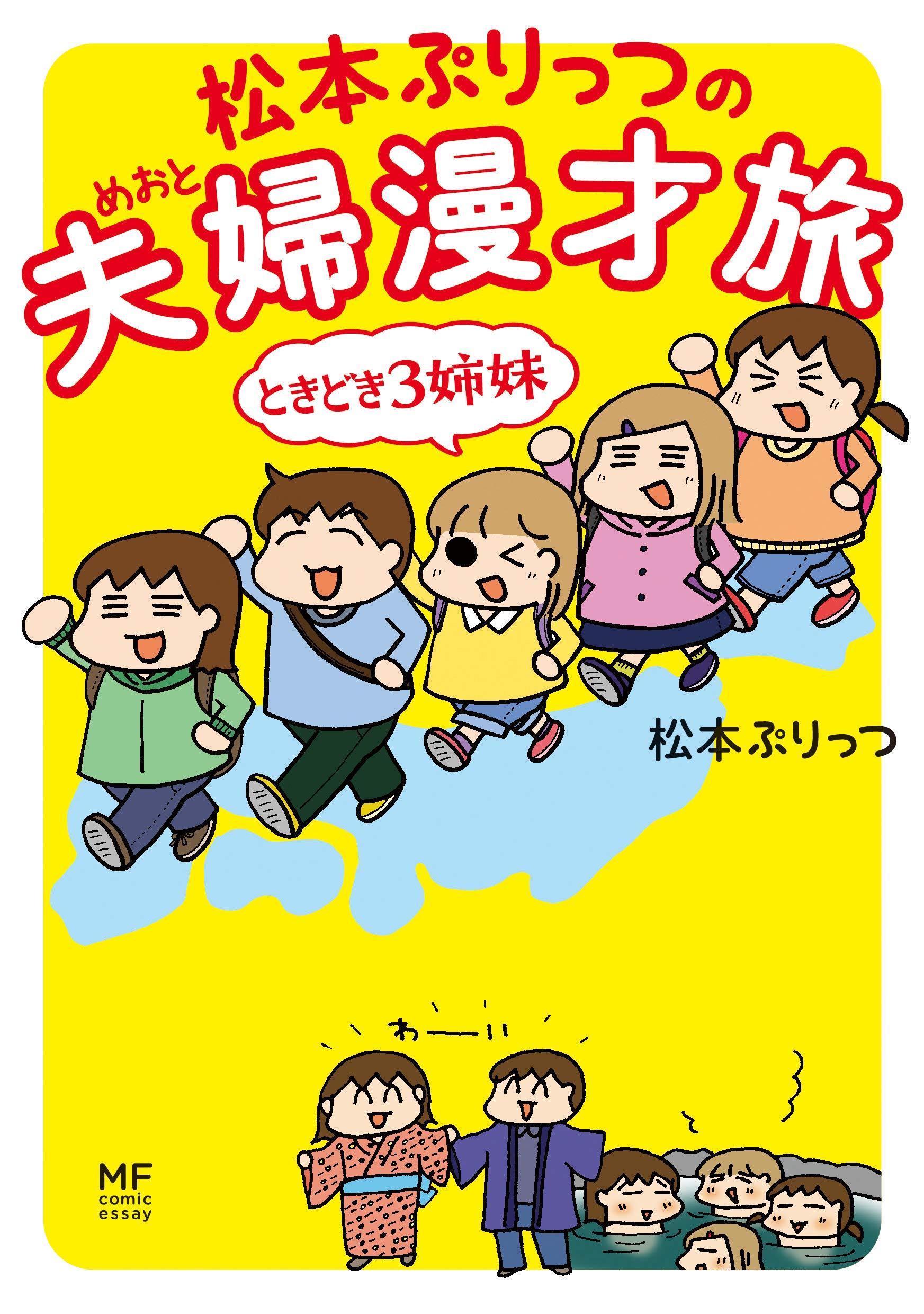 松本ぷりっつの夫婦漫才旅 ときどき3姉妹 (メディアファクトリーの ...