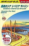 A32 地球の歩き方 極東ロシア シベリア サハリン 2019~2020