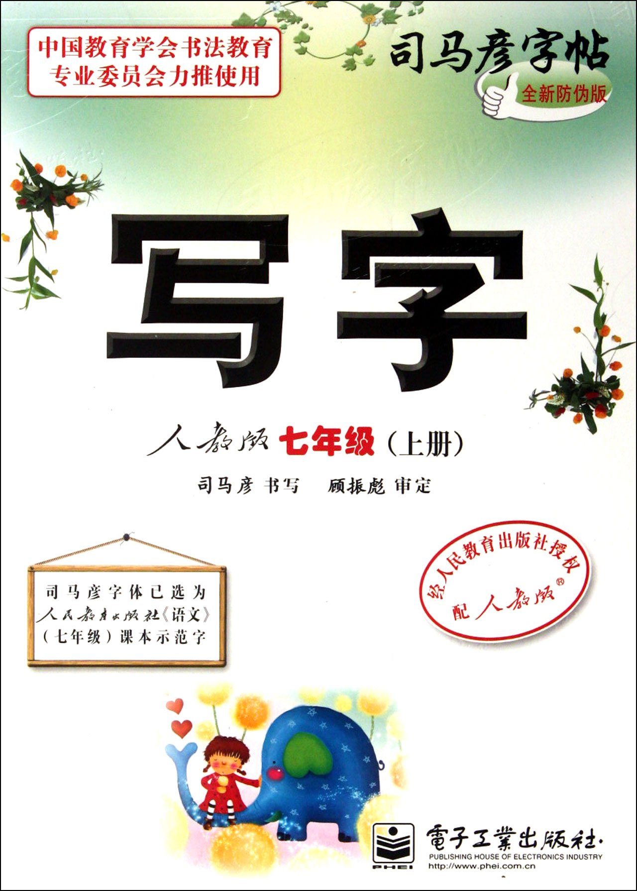 Read Online Grade 7-Volume I-Peoples Press Version-Character Writing-Sima Yan Copybook-New Anti - counterfeit Version (Chinese Edition) pdf epub