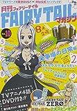 月刊 FAIRY TAIL マガジン Vol.10 (講談社キャラクターズA)