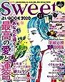 sweet特別編集 占いBOOK 2020 (TJMOOK)