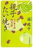 親子たい焼き 江戸菓子舗照月堂 (時代小説文庫)