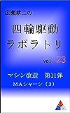広瀬耕二の四輪駆動ラボラトリ vol.23: マシン改造 第11弾 MAシャーシ(3)