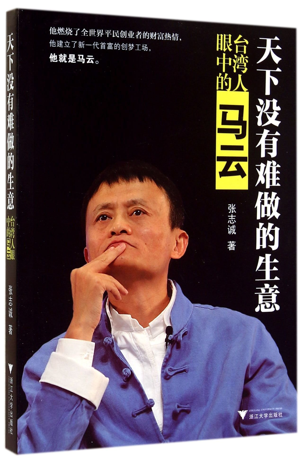 There is No Tough Business on the Earth: Jack Ma in the Eyes of Taiwanese PDF