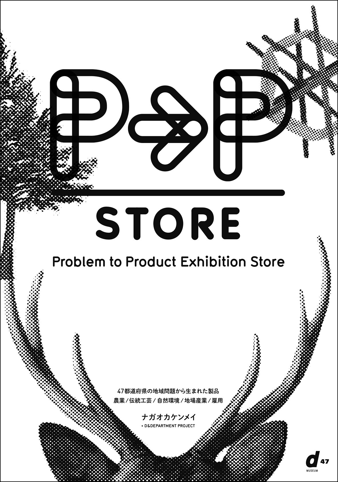 P to P STORE ナガオカケンメイ