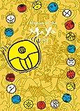 マヤの叡智ダイアリー2018 (黄色い水晶の種の年)