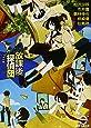 放課後探偵団 (書き下ろし学園ミステリ・アンソロジー) (創元推理文庫)