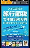 小さな会社が「旅行節税」で年間360万円の現金をつくった方法: 「0円販促を成功させる5つの法則」著者初の本格電子書籍! (SANTA SAN BOOKS)