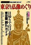 東京近郊仏像めぐり―日帰りで行ける!東京圏「観仏」ガイド (Gakken Mook)