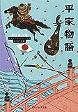 平家物語 ビギナーズ・クラシックス 日本の古典 (角川ソフィア文庫)