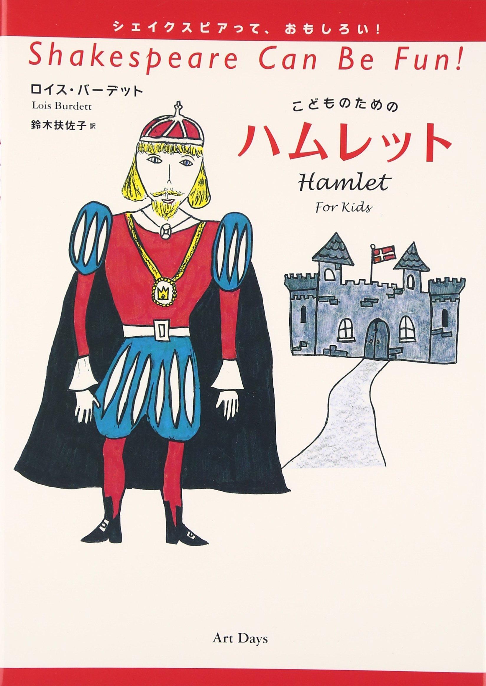 Kodomo no tameno hamuretto = Hamlet for kids ebook