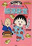 ちびまる子ちゃんの語源教室 (満点ゲットシリーズ/ちびまる子ちゃん)