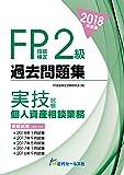 2018年度版 FP技能検定試験2級過去問題集<実技試験・個人資産相談業務>