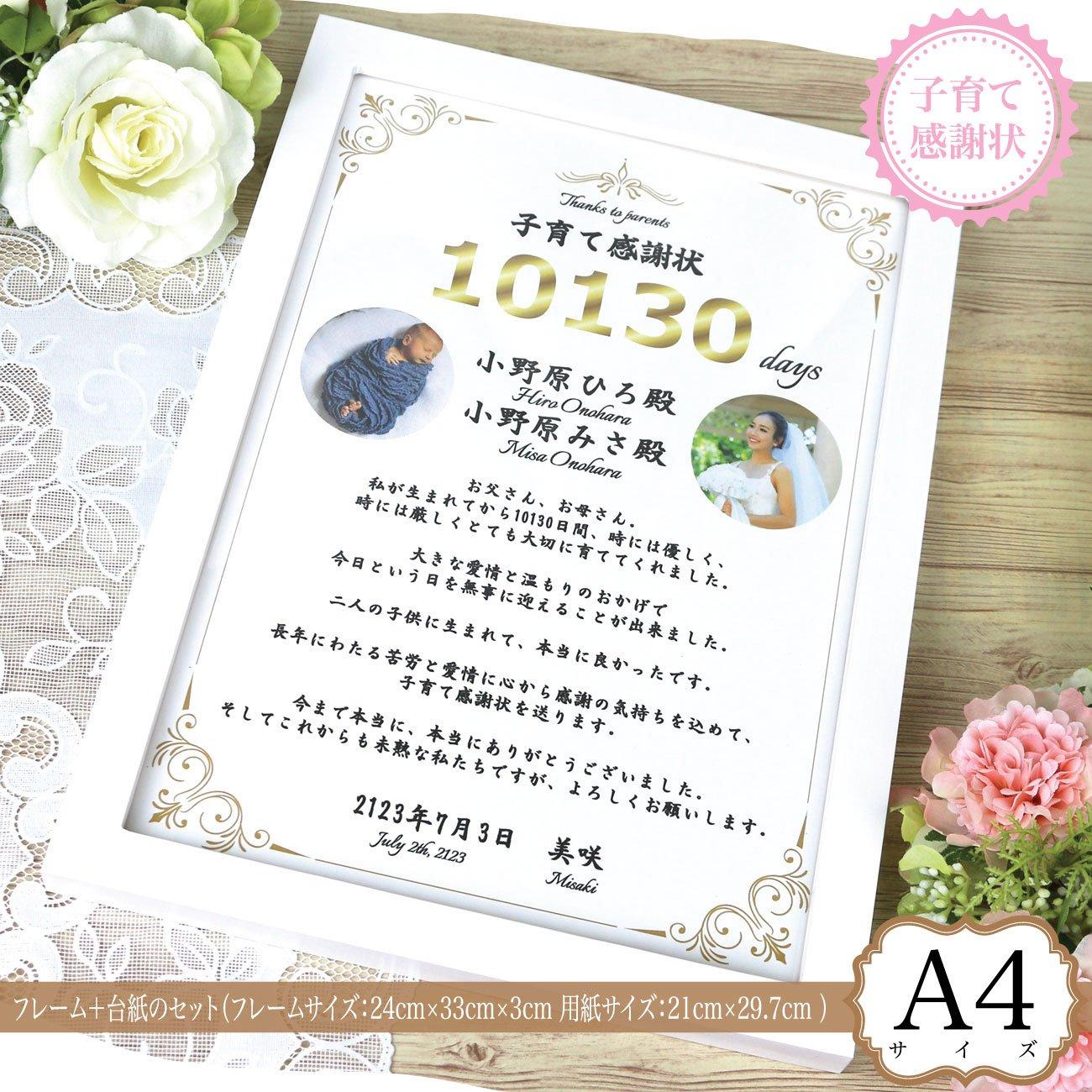子育て感謝状 感謝状 両親への感謝状 両親へのプレゼント 結婚式 ブライダル ウェディングアイテム A4 サイズ (ホワイト) B07B3NGJ9B ホワイト ホワイト