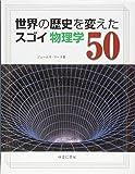 世界の歴史を変えたスゴイ物理学 50