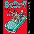 日々ロック 5 (ヤングジャンプコミックスDIGITAL)